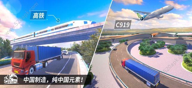 中国卡车之星模拟器