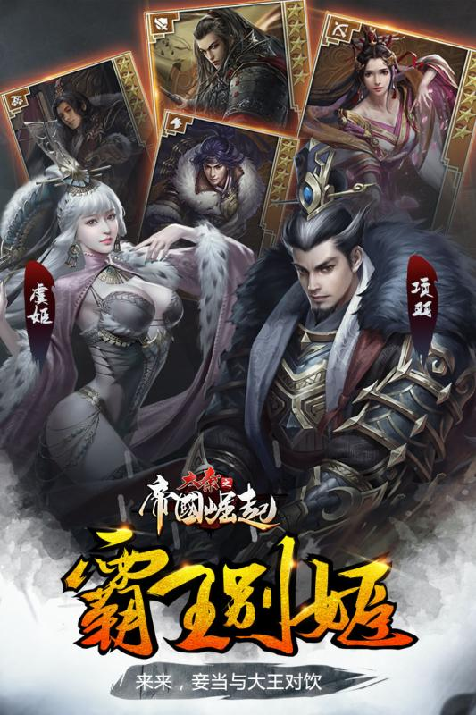 大秦之帝国崛起BT版