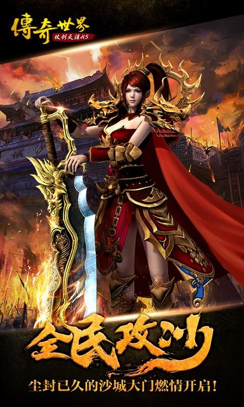 传奇世界之仗剑天涯商城版