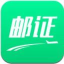 邮证app官方版