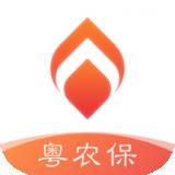 粤农保官方版