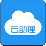 国寿云助理官方版