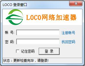 loco加速器安卓版