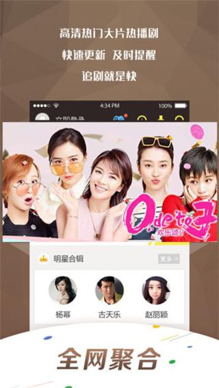 万影网app