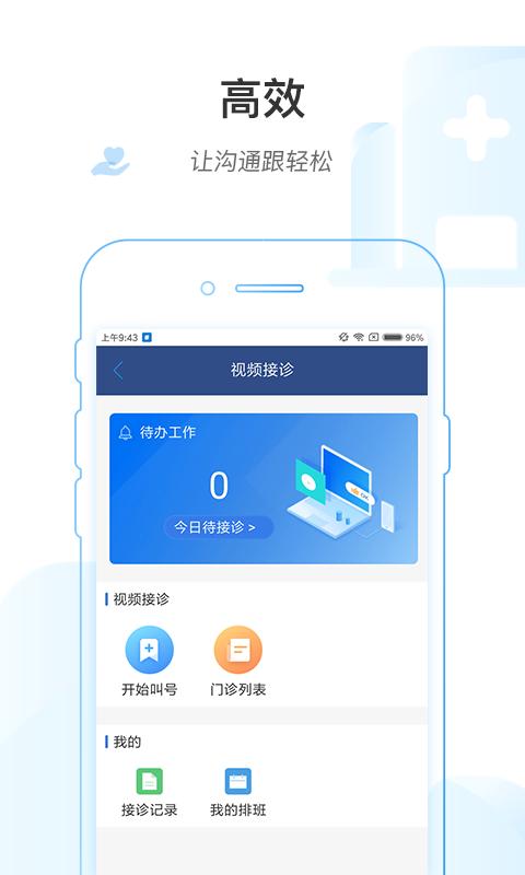 江苏人医医护版